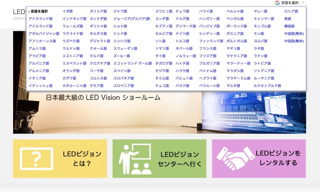 LEDビジョンセンターのWebの言語を100以上の言語から選択可能に。