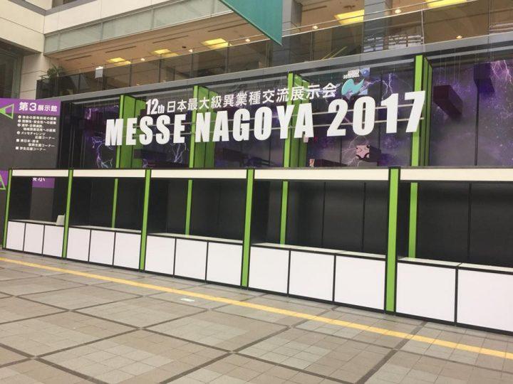 メッセナゴヤ2017会場へ到着